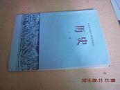 北京市高级小学试用课本 历史 (下册,63年3印)