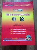 2013国家公务员考试:申论(新大纲)李永新编 人民日报出版社