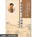佛教伦理与中国禅学