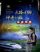 中国夏都 西宁 天路之约神奇之旅 旅游指南
