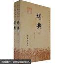 古今图书集成术数丛刊—堪舆(全二册)