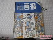 富春江画报(1983.5)
