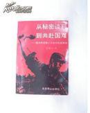 馆藏书 从秘密谈判到共赴国难:国共两党第二次合作形成探微 郝晏华