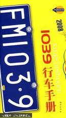 1039行车手册(2011版)