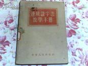 速成识字法教学手册(1952年 出版)