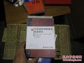 中国保险保障基金制度研究(江先学签赠本)软精装仅印1000册