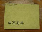 经词衍释(1956.10一版1984.5京4印214页)
