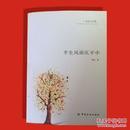 《半生风云仄平中》四毛代销 诗集 作者 残虹 中国纺织出版社