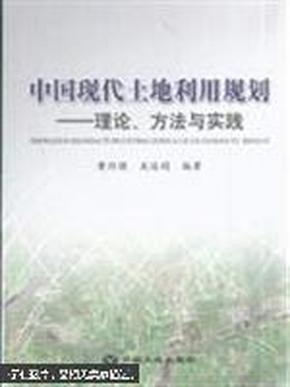 中国现代土地利用规划:理论、方法与实践