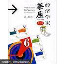 经济学家茶座(第21-24辑)(合订本)