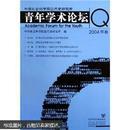 中国社会科学院近代史研究所青年学术论坛(2004年卷)