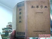 新华字典 50开(人民教育出版社1953年原版,1954年3印 )最早版本