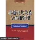 卓越公共关系与传播管理