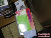 准预算管理论(鲁昕签赠本)精装护封1版1印