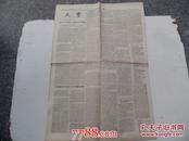 光明日报1955年10月27日 星期日(长76宽56厘米)