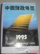 中国财政年鉴 1995 见描述