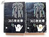 365夜故事【上、下全两册】
