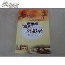 """新世纪""""三农""""沉思录(前有多幅历史图片,内容丰富)——大包干的开拓者"""