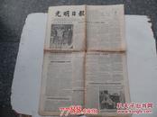 光明日报1955年10月23日 星期日(长76宽56厘米)