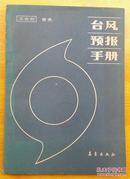 台风预报手册 王志烈 费亮 气象出版社1987年1版1印 九品