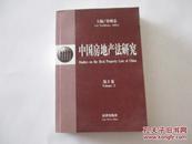 中国房地产法研究.第2卷  【196】