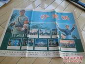 革命样板戏 沙家浜 中国电影公司 1967年