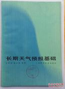 长期天气预报基础 王绍武 赵宗慈编著上海科学技术出版87年1版1印
