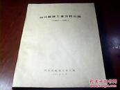 四川粮油工业资料长编(1840-1990)油印本【1991年一版一印】
