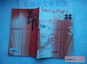 外国文学双月刊-------译林2001年第3期·(收美国作家约翰·格里姆森长篇小说《三兄弟》奥地利作家施尼茨勒中篇小说《苦命的小姐》)