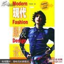 现代服装设计