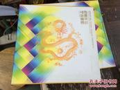 《龙凤呈祥和合团圆》2012年龙年邮票生肖册 (邮票全)