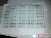 74年甘肃省临夏回族自治州棉絮票 伍市两 40枚