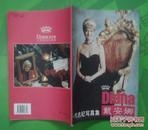 戴安娜一代明妃写真集1997年新世界出版社出版一版一印16开本50页印数3万册9品相完整无污无渍(6)