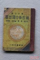 4363《 袖珍新中国地图》1938年出版 稀少见