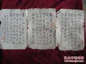 (清)黄士陵手书郑板桥诗三页