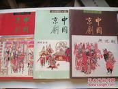 中国京剧2001年4、5、6