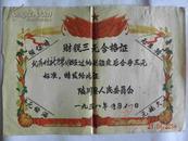 山西省陵川县北马村新光农业社《财税三无合格证》1958年(罕见)