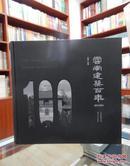 云南建筑百年:1911-2011