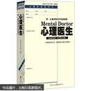 心理医生(最新修增版)