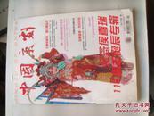 中国京剧2007年1