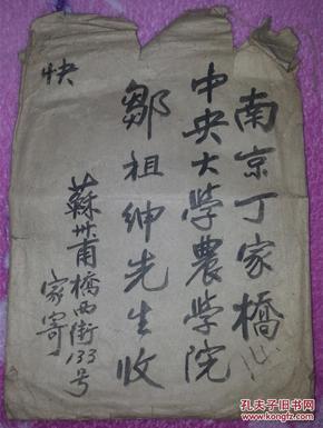 1947年     邹祖申       信封一枚  保真