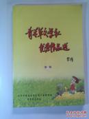青青草文学社优秀作品选(有北京市西城区青少年儿童图书馆章)