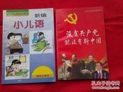 《新编小儿语》 《没有共产党就没有新中国》 2本 【图片本 库存书】
