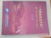 一汽解放青岛汽车厂建厂四十周年——  特刊    [1968一2008年 ]-