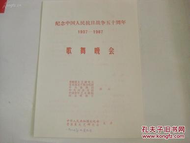 纪念中国人民抗日战争胜利五十周年歌舞晚会节目单1份 1987年 16开.