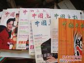 中国京剧2008年2、3、4、5、6、7、10、11期(8册合售)