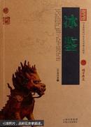 冰鉴 中国古典名著百部藏书