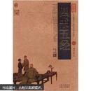 中国古典名著百部藏书:四书五经