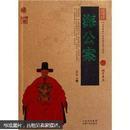 中国古典名著百部藏书:海公案
