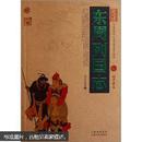 中国古典名著百部藏书·东周列国志